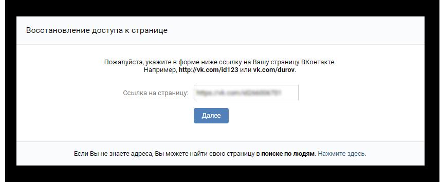 Указание ссылки на свой профиль вконтакте