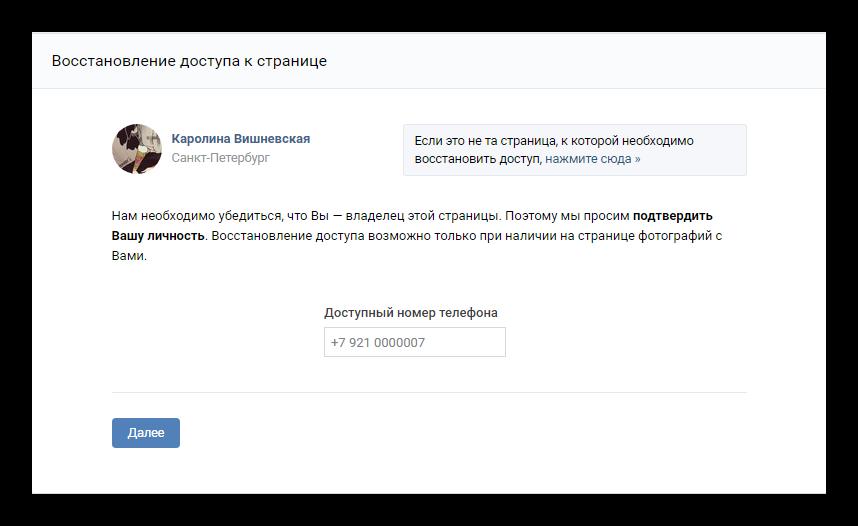 Указание доступного номера телефона для отвязки страницы ВК