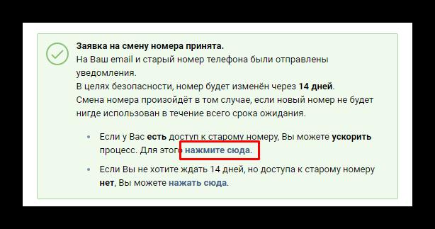 Уменьшение времени отвязки номера Вконтакте