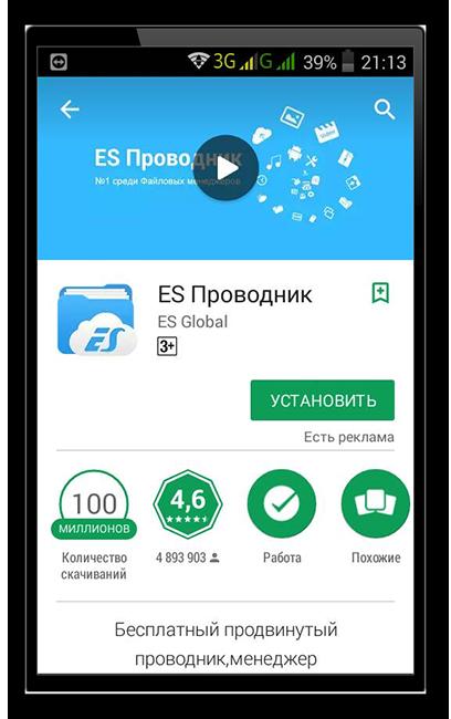 Установка es-проводника для отображения кеша вконтакте
