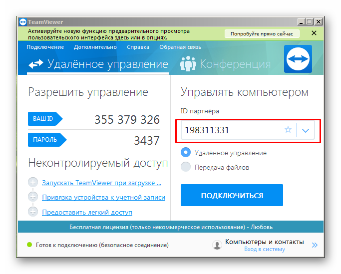 Установка соединения между компьютером и телефоном для передачи музыки Вконтакте