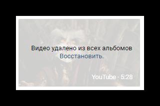 Восстановление видео ВКонтакте