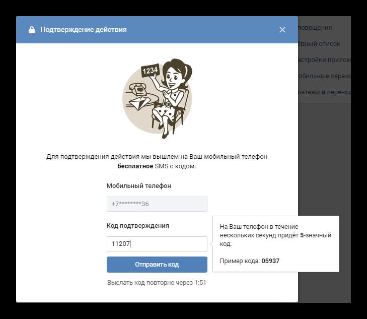Ввод смс подтверждения Вконтакте
