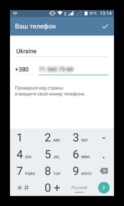 Вводим номер для телеграмм