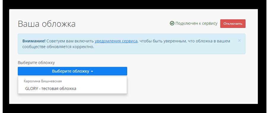 Выбор динамической обложки Вконтакте через dynamic cover