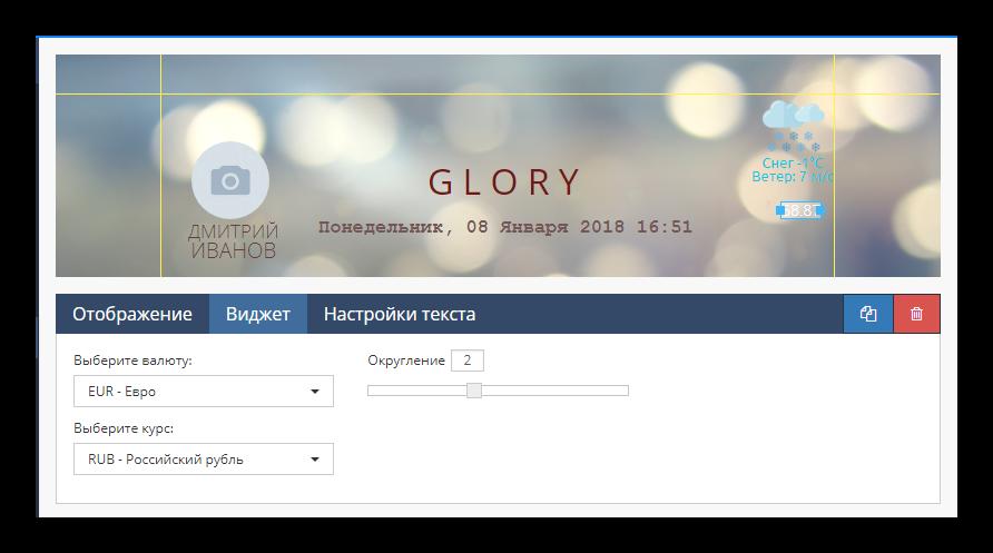 Выбор конвертации валют виджета для сообщества Вконтакте