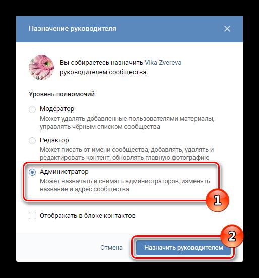 Выбор полномочий ВКонтакте
