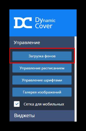 Выбор пункта загрузка фонов для обложки вконтакте через dynamic cover