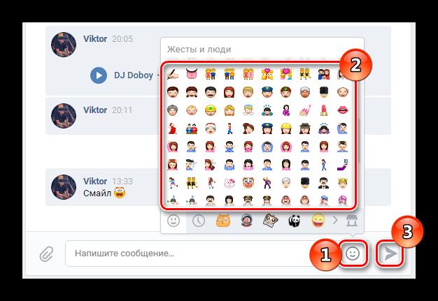 Выбор смайла из меню ВКонтакте