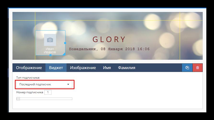 Выбор типа отображаемого подписчика на динамическом изображении Вконтакте