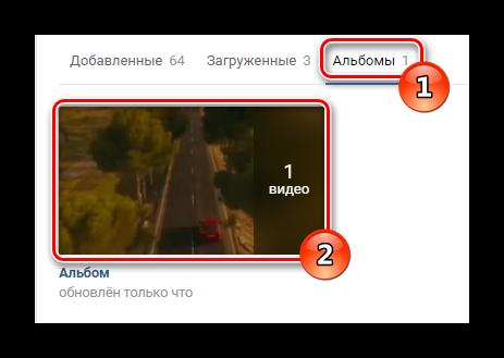 Выбор видео альбома ВКонтакте
