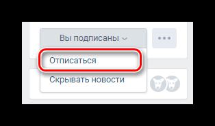 Выход из группы ВКонтакте