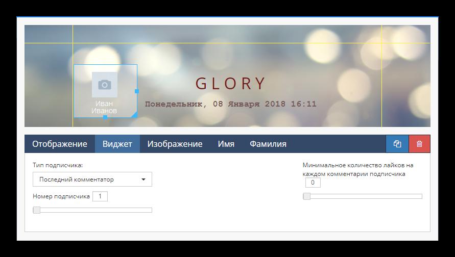 Задание параметров для виджета последний комментатор ВКонтакте