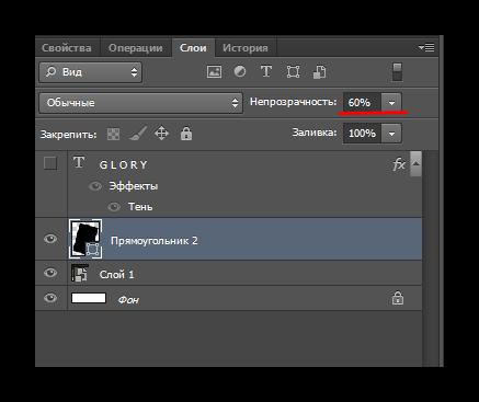 Задание прозрачности прямоугольнику в photoshop для сообщества vk