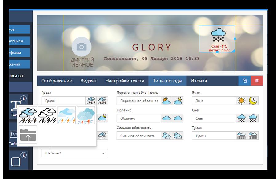 Задание типов погоды для отображения на динамической картинке группы ВК