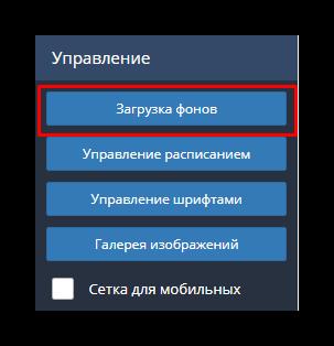 Загрузка фона Вконтакте в dynamic cover