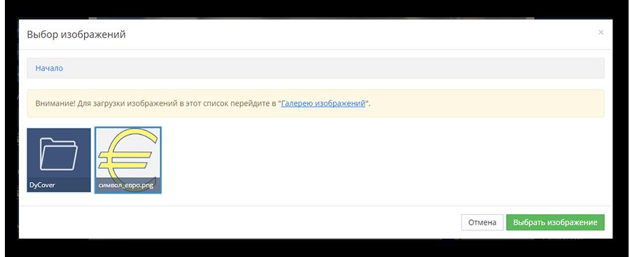 Загрузка иконки евро для Вконтакте через dynamic cover