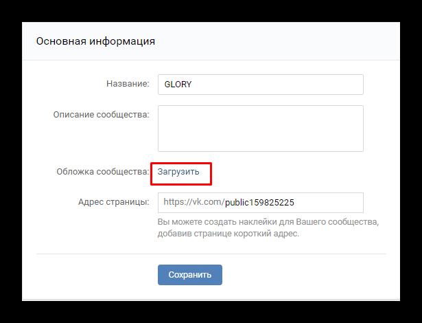Загрузка обложки Вконтакте для группы