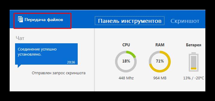 Запуск передачи музыки Вконтакте через TeamViewer