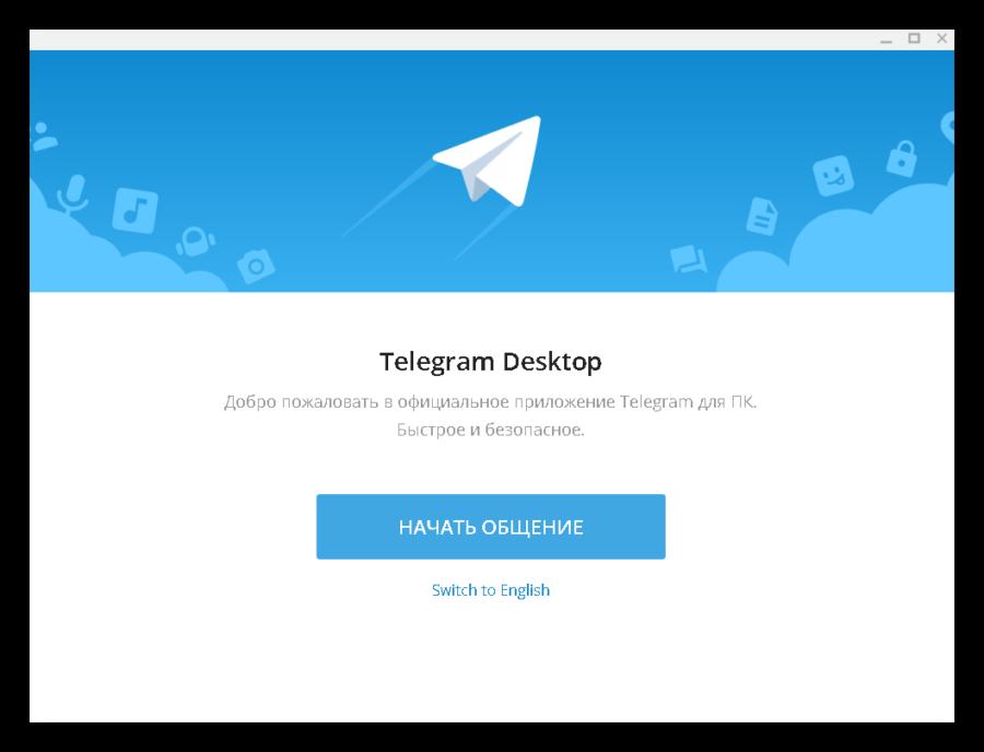 Запустить Телеграмм на компьютере