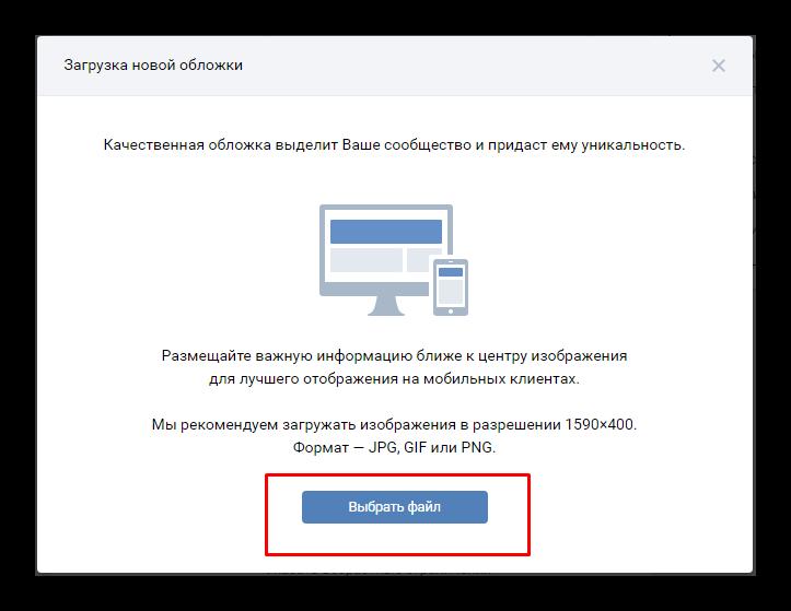 Знакомство с параметрами изображения обложки Вконтакте