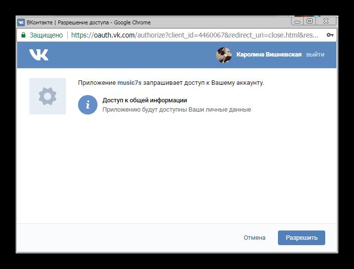 авторизация на сервисе music 7s для сохранения треков вконтакте
