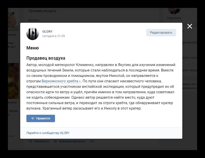 дизайн вики страницы вконтакте