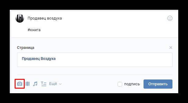 добавление изображения ведущего к вике странице вконтакте