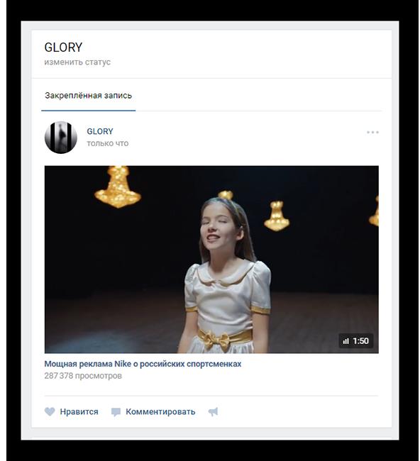 добавление видео для автоматического воспроизведения при переходе в группу вк
