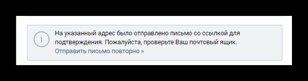 оповещение об добавлении почты к аккаунту Вконтакте