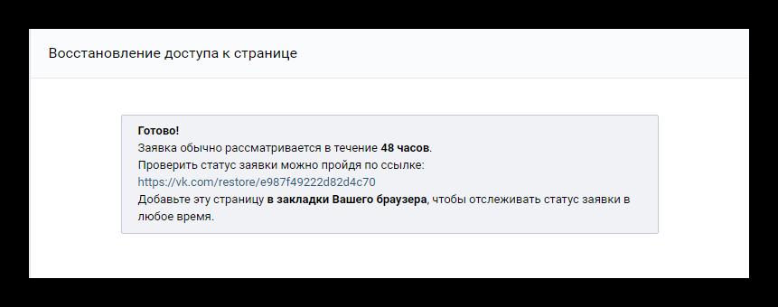 оповещение об успешном отправлении заявки на восстановление доступа вконтакте