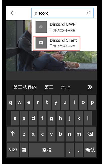 открытия ссылки на скачивания discord на windows phone