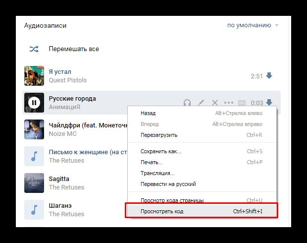 отображение исходного кода вконтакте
