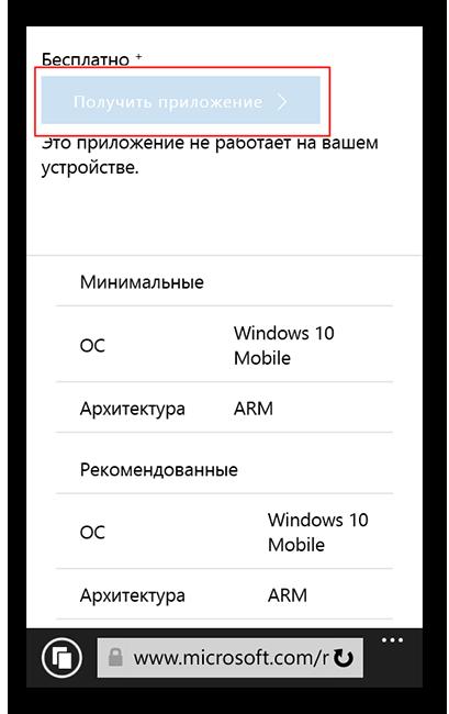 переход к установке дискорда на windows phone через сайт microsoft