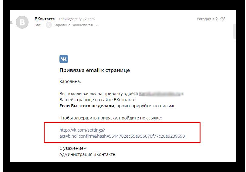 подтверждение использования электронной почты сервисом вконтакте