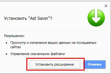 подтверждение установки расширения ast saver для скачивания музыки Вконтакте