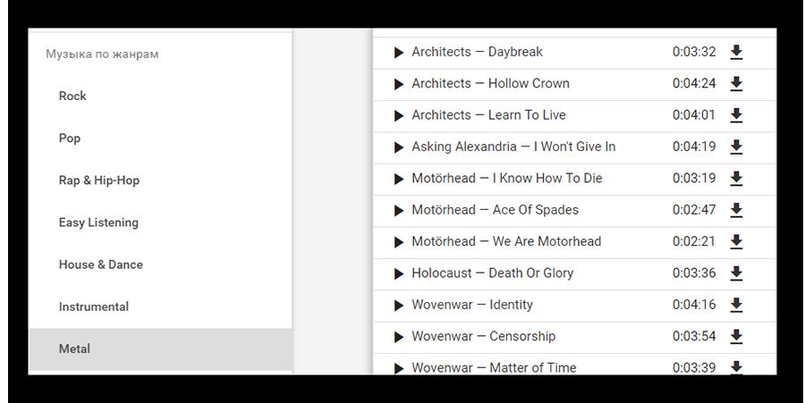 поиск аудио вк для скачивания по жанрам через music 7s