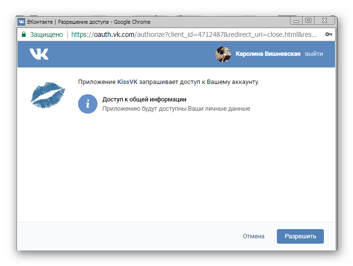 разрешение kissvk доступа к данным аккаунта для скачивания музыки вконтакте