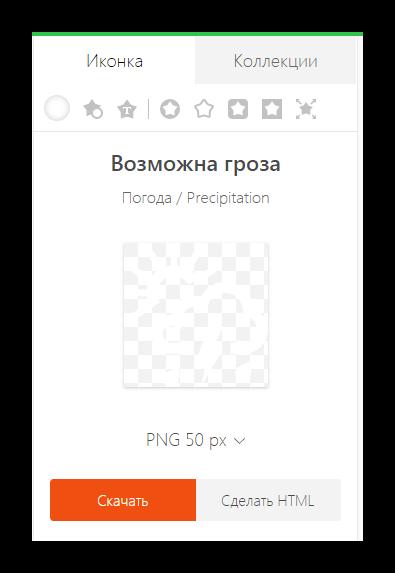 скачивание иконок для вконтакте