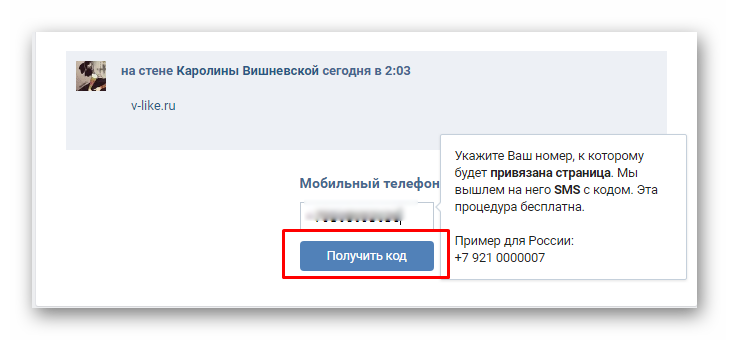 смс подтверждение снятие блокировки со странице вк