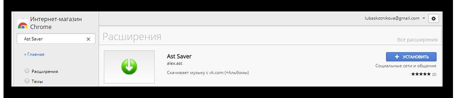 установка расширения ast saver для вконтакте