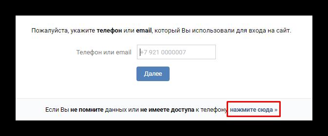 заполнение полной анкеты восстановления доступпа к аккаунту вконтакте