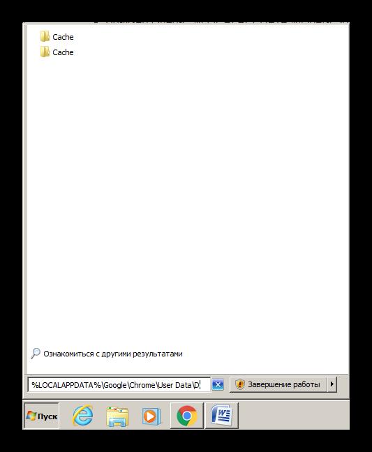 запуск через пуск папки с кешированными данными вконтакте