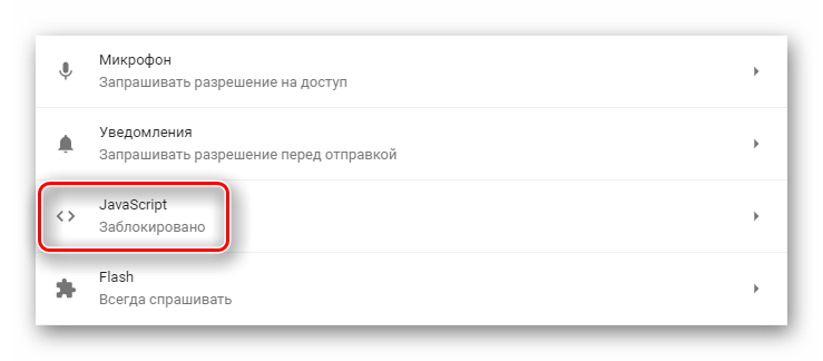 Пункт с настройками скрипта Java в Google Chrome