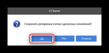 Информационное окно о сохранении копии данных CCleaner