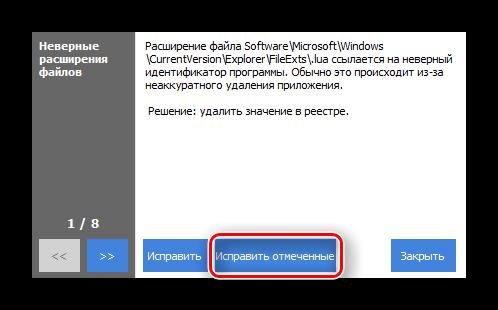 Кнопка исправления отмеченных проблем в реестре CCleaner