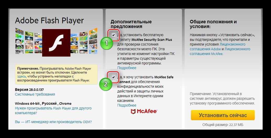Активные галочки на установка McAfee при установке Adobe Flash Player
