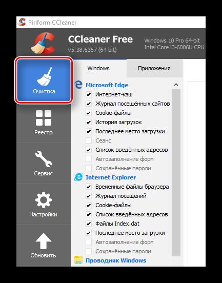 Кнопка анализа в генеральном меню программы CCleaner