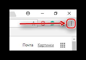 Кнопка для открытия контестного главного меню браузера Chrome