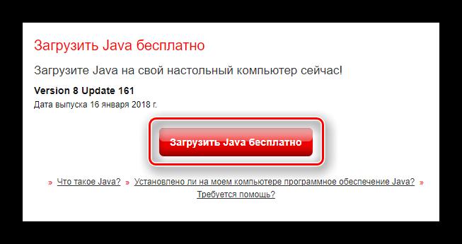 Кнопка загрузки Java с их официального сайта